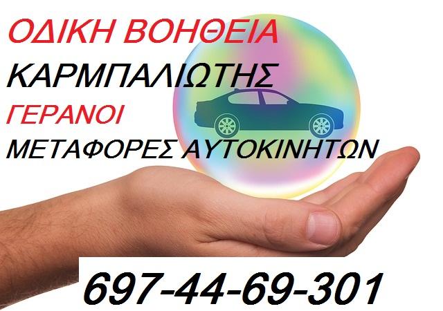 Οδική Βοήθεια Καρμπαλιώτης Γερανοί Μεταφορές αυτοκινήτων